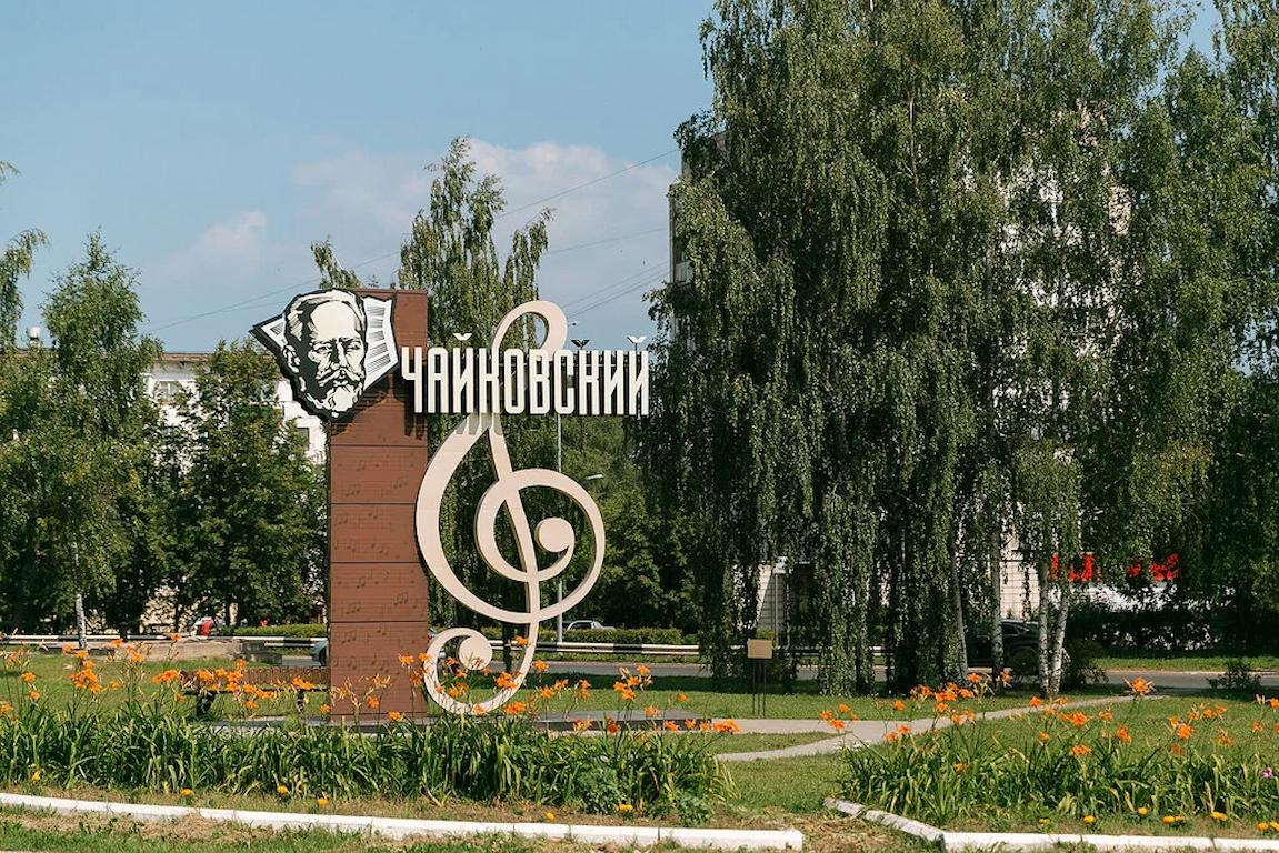 Стоянка в городе Чайковский