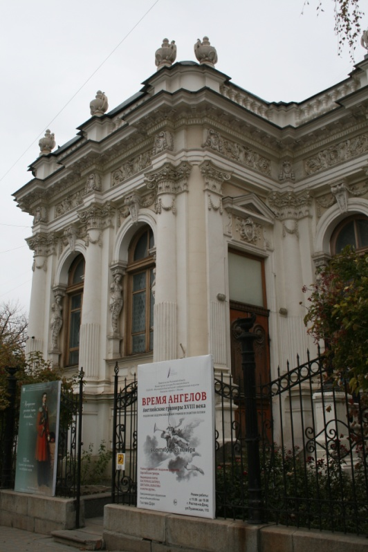 Областной Ростовский музей изобразительных искусств